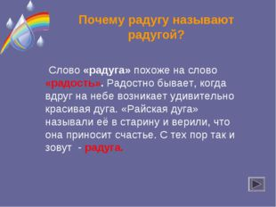 Почему радугу называют радугой? Слово «радуга» похоже на слово «радость». Рад