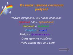 Из каких цветов состоит радуга? Радуга устроена, как пирог слоеный: Красный с