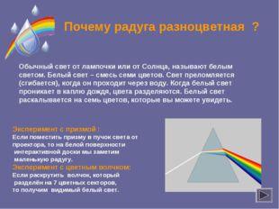 Почему радуга разноцветная ? Обычный свет от лампочки или от Солнца, называют