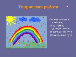 Творческая работа Солнце светит и смеется, А на Землю дождик льется. И выходи