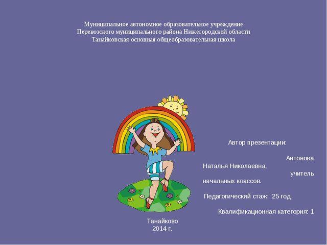 Муниципальное автономное образовательное учреждение Перевозского муниципально...