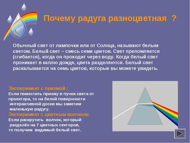 Почему радуга разноцветная ? Обычный свет от лампочки или от Солнца, называют...