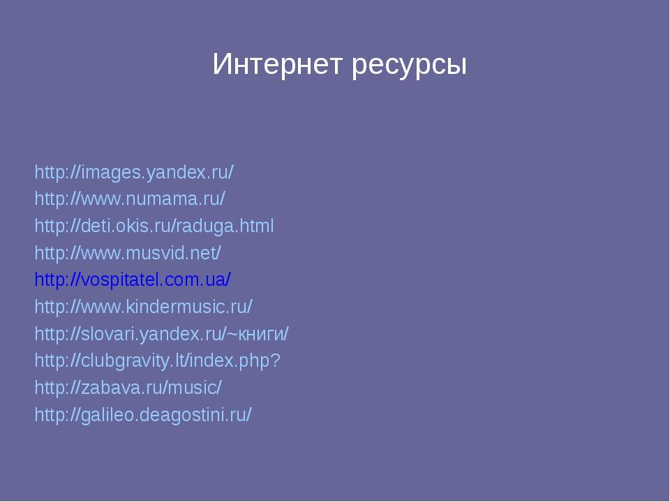 Интернет ресурсы http://images.yandex.ru/ http://www.numama.ru/ http://deti....