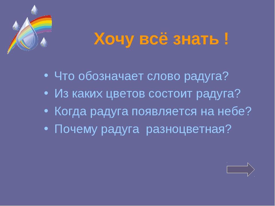 Хочу всё знать ! Что обозначает слово радуга? Из каких цветов состоит радуга?...