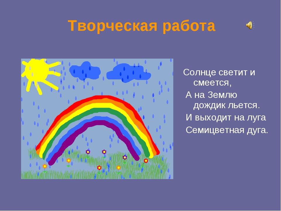 Творческая работа Солнце светит и смеется, А на Землю дождик льется. И выходи...