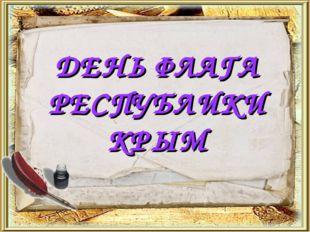 ДЕНЬ ФЛАГА РЕСПУБЛИКИ КРЫМ