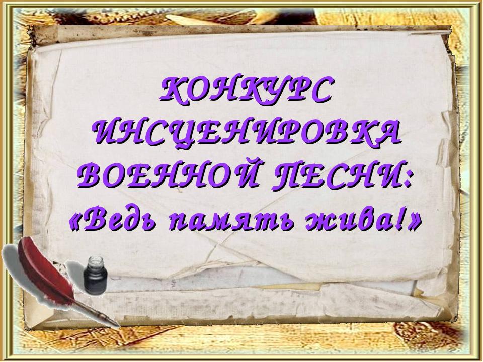 КОНКУРС ИНСЦЕНИРОВКА ВОЕННОЙ ПЕСНИ: «Ведь память жива!»