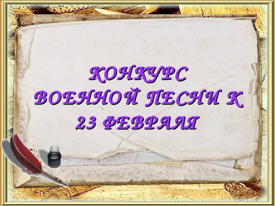 КОНКУРС ВОЕННОЙ ПЕСНИ К 23 ФЕВРАЛЯ