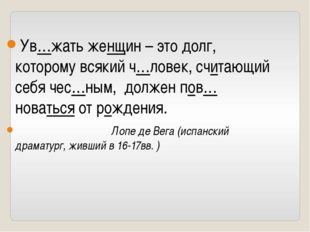 Ув…жать женщин – это долг, которому всякий ч…ловек, считающий себя чес…ным, д