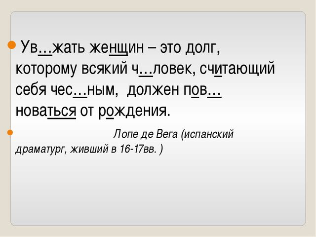 Ув…жать женщин – это долг, которому всякий ч…ловек, считающий себя чес…ным, д...