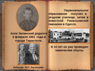 * Первоначальное образование получил в уездном училище, затем в известной Риш
