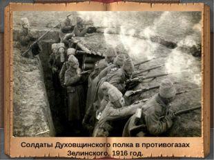 * Солдаты Духовщинского полка в противогазах Зелинского, 1916 год.
