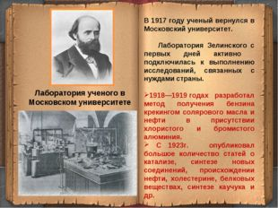 * В 1917 году ученый вернулся в Московский университет. Лаборатория Зелинског