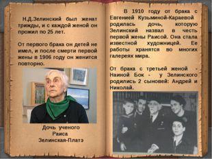 * В 1910 году от брака с Евгенией Кузьминой-Караевой родилась дочь, которую З