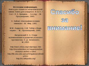 * Источники информации. Книга для чтения по неорганической химии: Книга для у