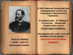 * В 1885 Николай Зелинский был командирован в качестве стипендиата факультета