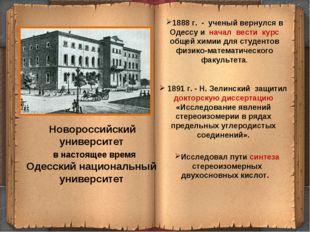 * 1888 г. - ученый вернулся в Одессу и начал вести курс общей химии для студе