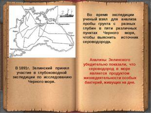 * В 1891г. Зелинский принял участие в глубоководной экспедиции по исследовани