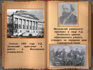 * Осенью 1893 года Н.Д. Зелинский приступил к работе в Московском университет