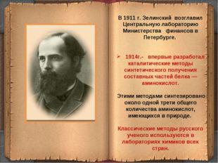 * В 1911 г. Зелинский возглавил Центральную лабораторию Министерства финансов