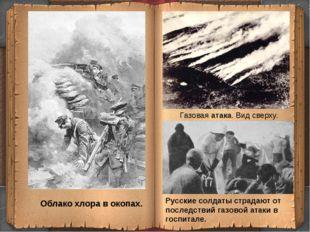 * Облако хлора в окопах. Газовая атака. Вид сверху. Русские солдаты страдают