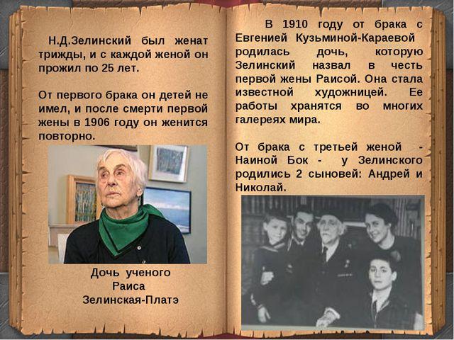* В 1910 году от брака с Евгенией Кузьминой-Караевой родилась дочь, которую З...