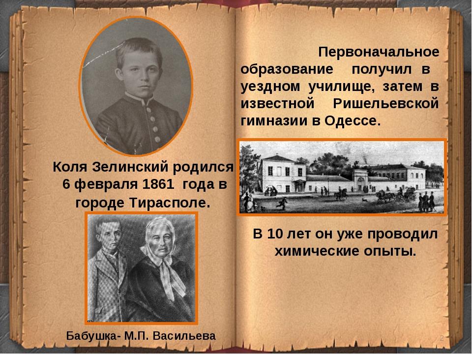 * Первоначальное образование получил в уездном училище, затем в известной Риш...