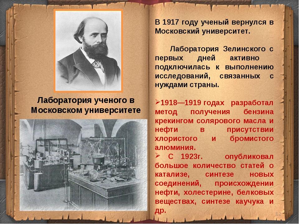 * В 1917 году ученый вернулся в Московский университет. Лаборатория Зелинског...