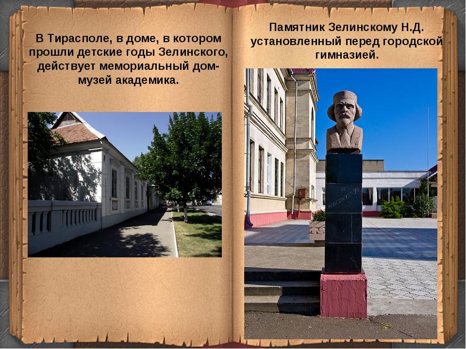 * В Тирасполе, в доме, в котором прошли детские годы Зелинского, действует ме...