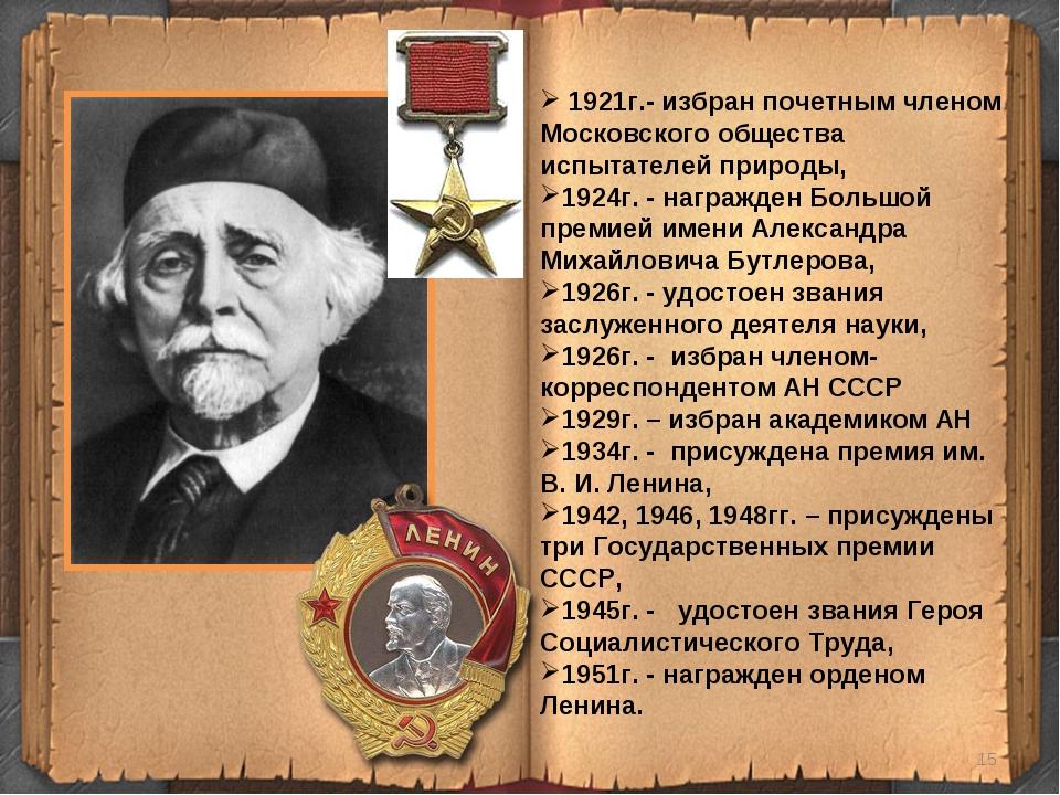 * 1921г.- избран почетным членом Московского общества испытателей природы, 19...