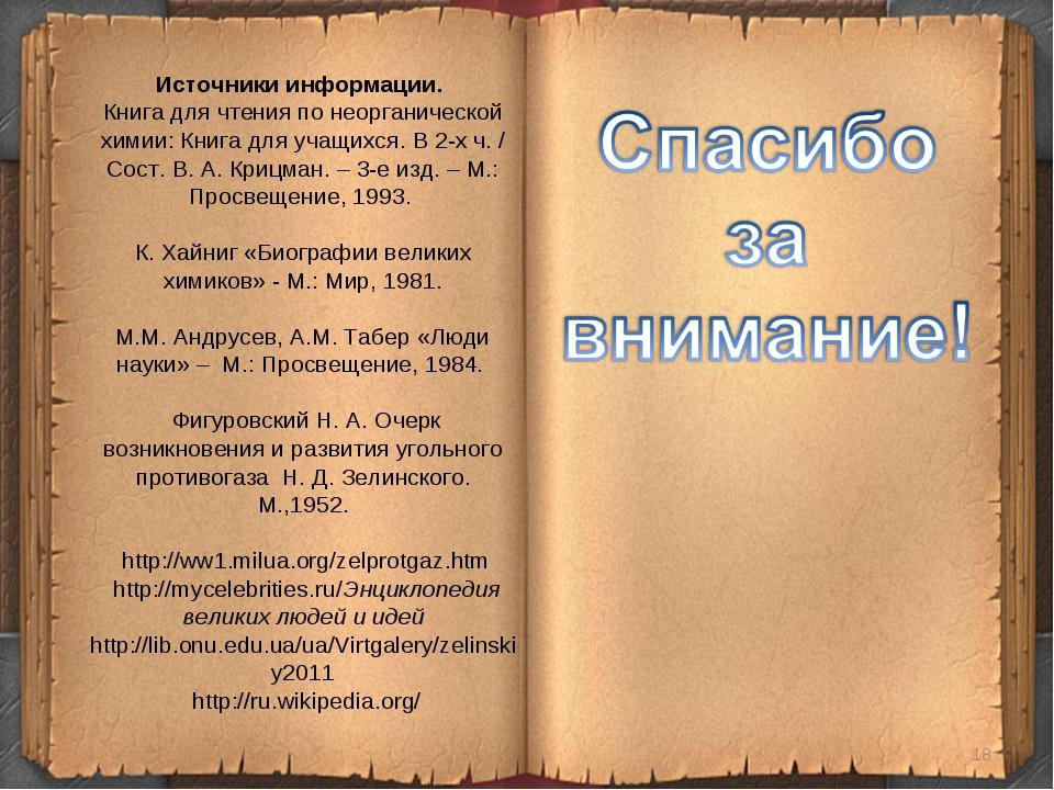 * Источники информации. Книга для чтения по неорганической химии: Книга для у...