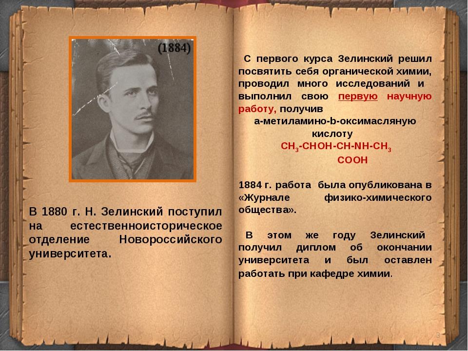 * С первого курса Зелинский решил посвятить себя органической химии, проводил...