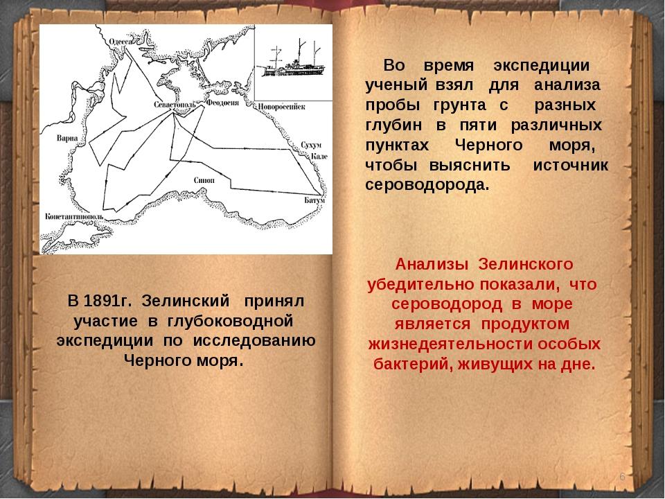 * В 1891г. Зелинский принял участие в глубоководной экспедиции по исследовани...
