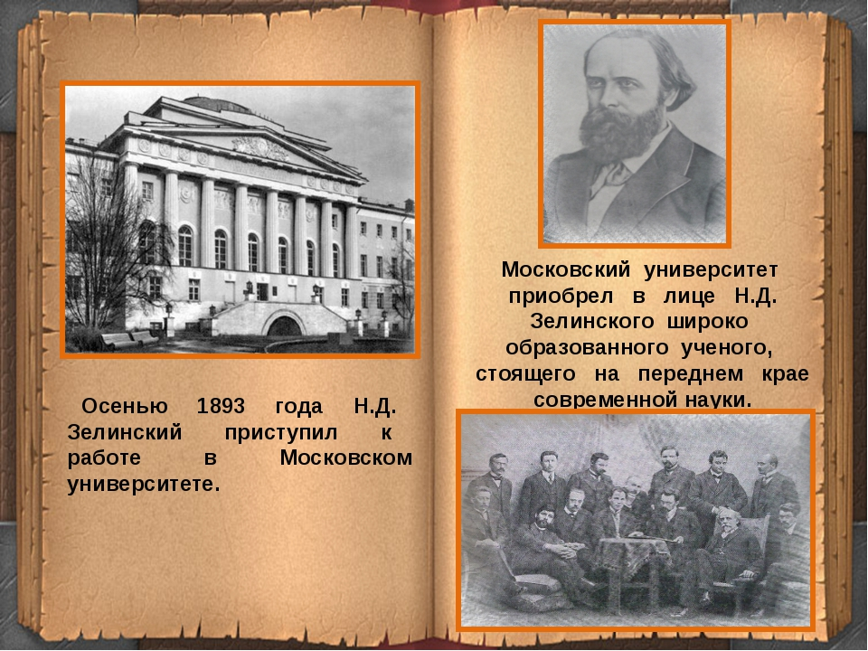 * Осенью 1893 года Н.Д. Зелинский приступил к работе в Московском университет...