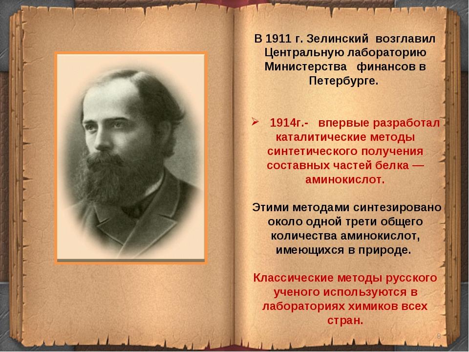 * В 1911 г. Зелинский возглавил Центральную лабораторию Министерства финансов...