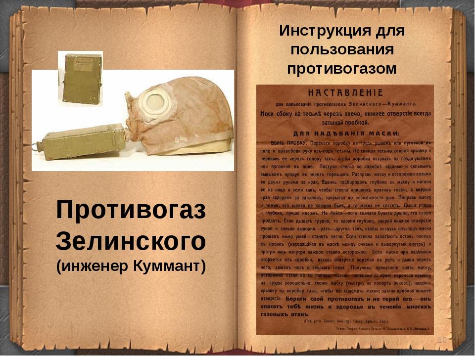 * Противогаз Зелинского (инженер Куммант) Инструкция для пользования противог...