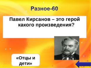 Павел Кирсанов – это герой какого произведения? «Отцы и дети»