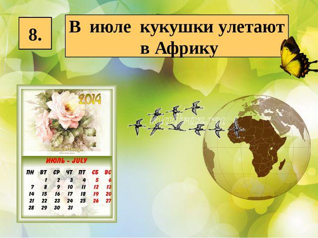 8. В июле кукушки улетают в Африку