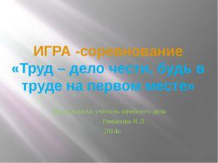 ИГРА -соревнование «Труд – дело чести, будь в труде на первом месте» Подготов