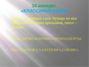 10 конкурс. «КЛАССИФИКАЦИЯ» Даны 5 словарных слов. Четыре из них объединены о