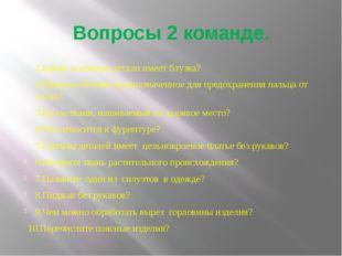 Вопросы 2 команде. 1.Какие основные детали имеет блузка? 2.Приспособление,пре