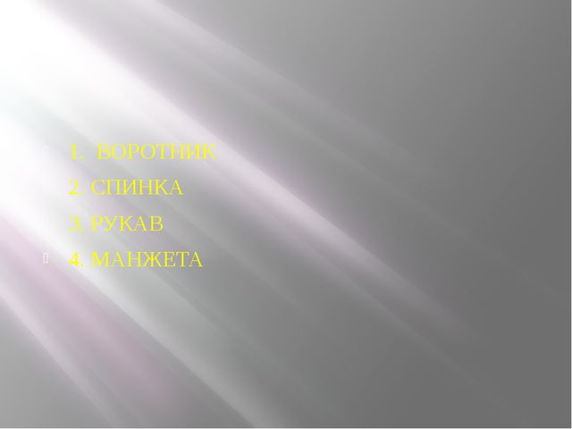 1. ВОРОТНИК 2. СПИНКА 3. РУКАВ 4. МАНЖЕТА