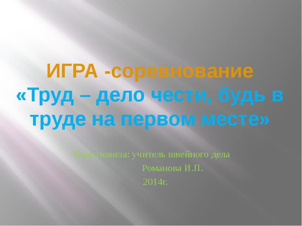ИГРА -соревнование «Труд – дело чести, будь в труде на первом месте» Подготов...