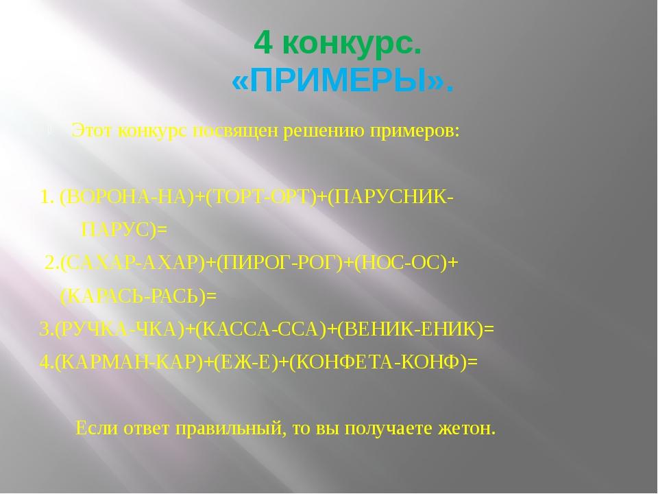 4 конкурс. «ПРИМЕРЫ». Этот конкурс посвящен решению примеров: 1. (ВОРОНА-НА)...