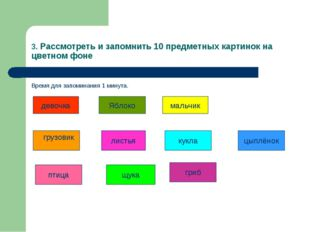3. Рассмотреть и запомнить 10 предметных картинок на цветном фоне Время для з