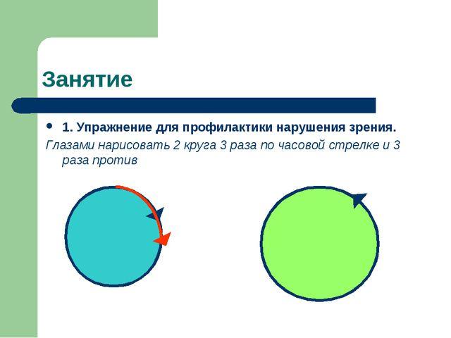 Занятие 1. Упражнение для профилактики нарушения зрения. Глазами нарисовать 2...