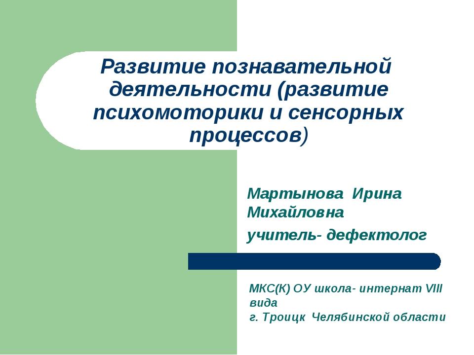 Развитие познавательной деятельности (развитие психомоторики и сенсорных проц...