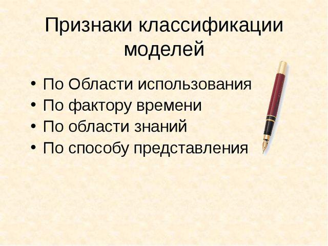 Признаки классификации моделей По Области использования По фактору времени По...
