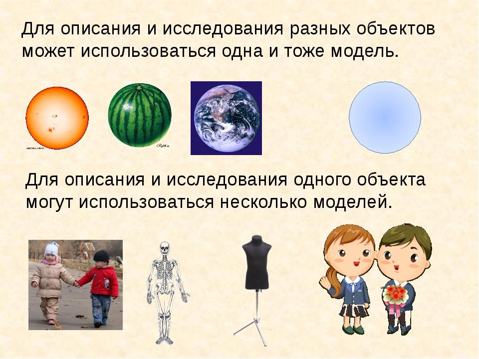 Для описания и исследования разных объектов может использоваться одна и тоже...