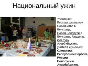 Национальный ужин Участники: Русская школа при Посольстве в Белграде, Посол Б